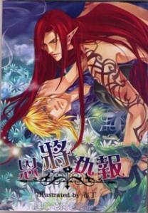 Download Yaoi/Manhua P1